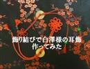 飾り結びで白澤様の耳飾作ってみた(アニメVer.)