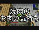 【Minecraft】ありきたりな科学と宇宙 Part32【ゆっくり実況】