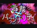 【結月ゆかり】毒裁≠パーソナリティ【オリジナル曲】