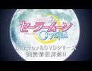 アニメ「美少女戦士セーラームーンCrystal」Blu-ray&DVD、主題歌『MOON PRIDE』CMスポット thumbnail