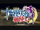 【東方GTA】 十六夜咲夜の御使い 第40話「咲夜飛ぶ」 thumbnail