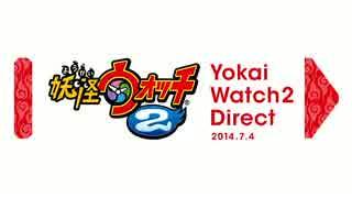 妖怪ウォッチ2 Direct 2014.7.4