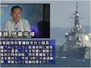 【無料】防衛装備の基礎知識-軍艦の使い方01:艦隊防空と「イージス艦」【新番組】