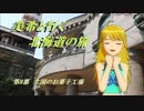 美希と行く北海道の旅 第8幕