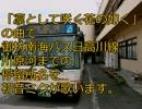 【ニコニコ動画】凛として咲く花の如くの曲で御坊南海バス日高川線の停留所名を歌いますを解析してみた