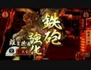 【戦国大戦】 決めるぞ!下剋上 #905 vs二代目関東王