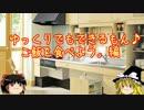 【ニコニコ動画】【ゆっくり料理】ごはんをおいしく食べてみたを解析してみた