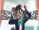【ニコニコ動画】【ラブライブ!】「にっこにっこにー」振り付け練習用動画・アドバンスを解析してみた