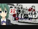 【フルボイス・ADV式】 殺し合いハウス:セカンド 第5話
