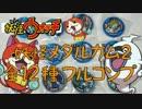 【妖怪メダルガム2】無駄遣い 全12種完全フルコンプ 妖怪ウォッチ