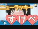 【早見沙織】エロ本の隠し場所を暴露するラジオ【能登有沙】 thumbnail