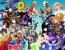 【MUGEN】凶上位前後 新世代VS歴戦バトルPart.1