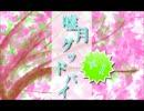 【初音ミク】 嘘月グッドバイ(キー+1ver.) 【自己満足曲】