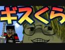 【Minecraft】親友5人とギスギスクラフトpart1【ほぼゆっくり実況】 thumbnail
