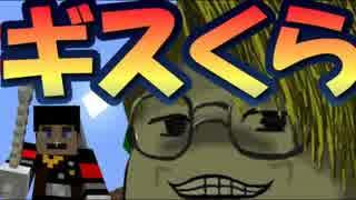 【Minecraft】親友5人とギスギスクラフトpart1【ほぼゆっくり実況】