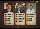 【新唐人】周永康の秘書3人党籍剥奪 周永康案の公表は?