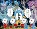 【卓遊戯】神と巫女と天狗のSW2.0 セッション8-4