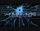 【SAO2オーケストラアレンジ】 ソードアート・オンラインⅡ OP「IGNITE」 thumbnail
