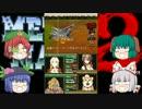 【ゆっくり実況】がががー!メタルマックス2:リローデッド【Part11】 thumbnail