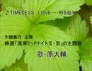 原大輔 ♪TIMELESS LOVE 時を越えて_wmv.mp4