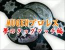 MUGENプロレス 夢のタッグマッチ編・part9