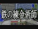 【Minecraft】ありきたりな科学と宇宙 Part33【ゆっくり実況】