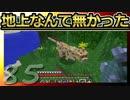 【Minecraft】地上なんて無かった 第85話