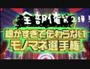 第二回細かすぎて伝わらない歌い手モノマネ選手権【全部俺】