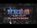 『東京喰種トーキョーグール』Blu-ray&DVD CM第1弾