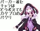 【IA】パーカー着たキャラはどう考えてもカゲプロのパクリ【カバー】