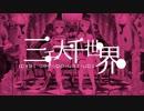 【GUMI&初音ミク】三千大千世界【オリジナル曲】