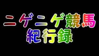 【競馬替え歌】ニゲニゲ競馬紀行録