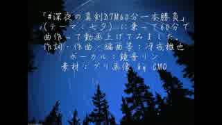 【鏡音リン】織姫の傘【深夜の真剣DTM60分一本勝負】