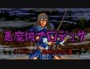 悪魔城プロデュサ STAGE 2 『血脈の加護』