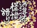 【其の59】洒落怖怪談語り【お札の家】