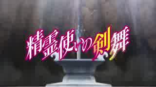 「精霊使いの剣舞」PV第2弾 EDver