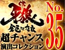 CR牙狼金色になれ「超チャンス演出コレクション」No.35 「SUPER GARO BONUS」発生