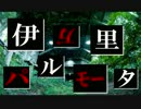 【オリジナル】【IA】伊万里パルモータ【ボカロ】【虚構戯曲】 thumbnail