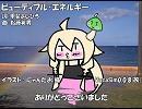【IA_ROCKS】ビューティフル・エネルギー【カバー】