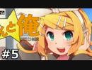 リンちゃんと俺 実況プレイ 05(終)