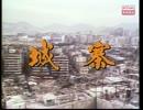 第71位:九龍城砦