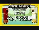【Minecraft】■□◆四 角 な 世 界 を 丸 く 遊 ぶ●○。part5【PS3】
