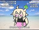 【IA_ROCKS】Wing【カバー】