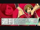 週刊VOCALOIDランキング #353