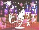 ブリキノダンス/DIVELA REMIX feat.鏡音リン