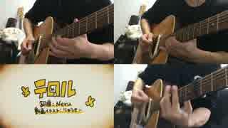 【ギター】 テロル Acoustic Arrange.Ver 【多重録音】