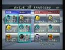 ポケモン バトルレボリューション Wi-Fiシングル イーブイズ12