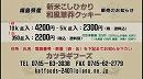 【日本一心】お中元にも、福島県産コシヒカリと和風草莽クッキー[桜H26/7/10]