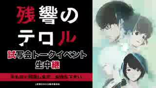 「残響のテロル」 試写会トークイベント thumbnail