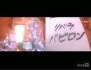 【マッシュアップ】「バビロン」×「リベラバビロン」【うたスキ動画】 thumbnail